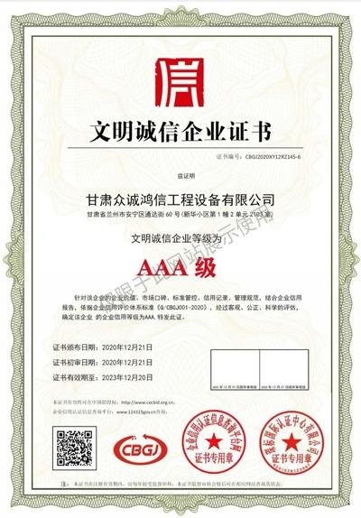 文明诚信企业证书